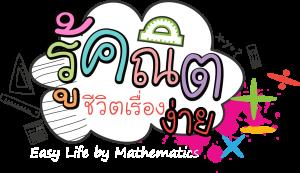 logoคณิตeasy